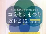20140215blog1.jpg