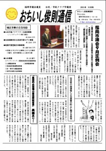 ochiishi_news_201310_1
