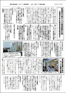 ochiishi_news_201310_2