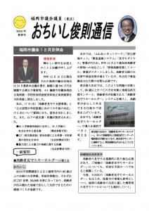 ochiishi_news_201501_1
