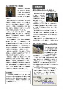ochiishi_news_201501_2
