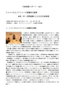 ochiishi_report_20121118_1
