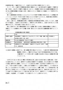 ochiishi_report_20121118_2