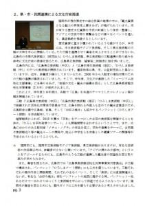 ochiishi_report_20121118_3