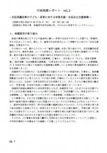 ochiishi_report_20121121_1