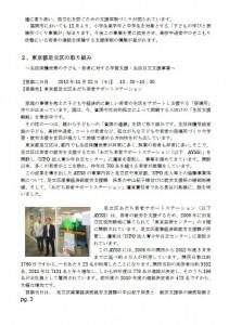 ochiishi_report_20121121_3