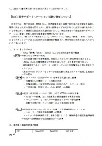 ochiishi_report_20121121_4