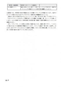 ochiishi_report_20121121_6