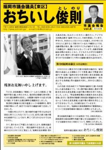 ochiishi_shigikai_news_vol8_1-2