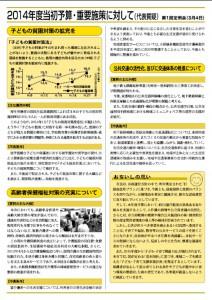 ochiishi_shigikai_news_vol8_2-2