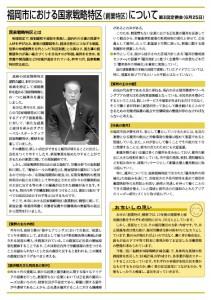 ochiishi_shigikai_news_vol8_3