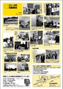 ochiishi_shigikai_news_vol8_4-2