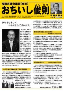 ochiishi_shigikai_news_vol9_1