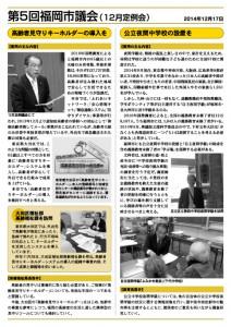 ochiishi_shigikai_news_vol9_2