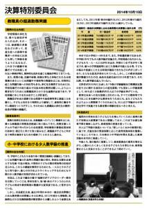 ochiishi_shigikai_news_vol9_3