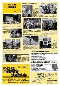 ochiishi_shigikai_news_vol9_4