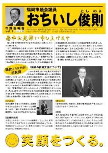 ochiishi_sigikai_news_201108_1