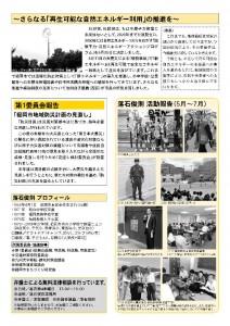 ochiishi_sigikai_news_201108_2