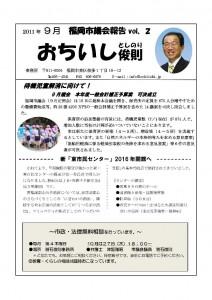 ochiishi_sigikai_news_201109_1