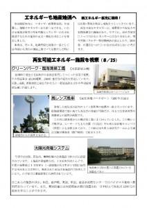 ochiishi_sigikai_news_201109_2