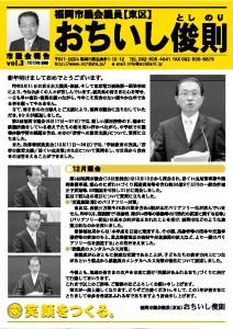ochiishi_sigikai_news_201201_1