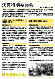 ochiishi_sigikai_news_201201_2