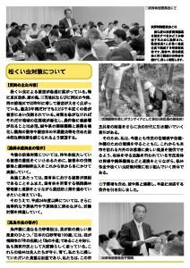 ochiishi_sigikai_news_201201_3