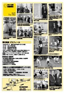 ochiishi_sigikai_news_201201_4