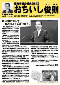 ochiishi_sigikai_news_201301_1