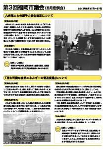 ochiishi_sigikai_news_201301_2