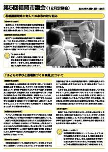 ochiishi_sigikai_news_201301_3