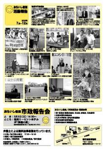 ochiishi_sigikai_news_201301_4