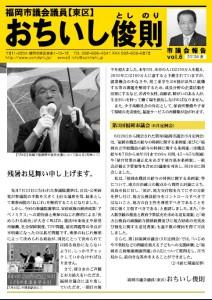 ochiishi_sigikai_news_201308_1