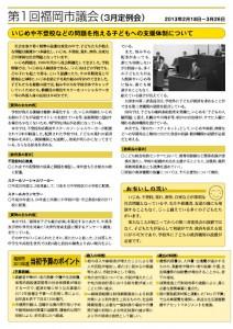 ochiishi_sigikai_news_201308_2
