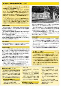 ochiishi_sigikai_news_201308_3