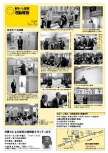 ochiishi_sigikai_news_201308_4