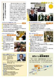 ochiishi_kouenkai_201503-02