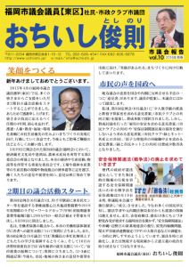 ochiishi_shigikai_news_vol10_1