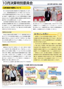 ochiishi_shigikai_news_vol10_3