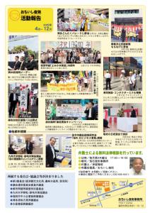 ochiishi_shigikai_news_vol10_4