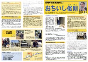 ochiishi_shigikai_news_vol11_1