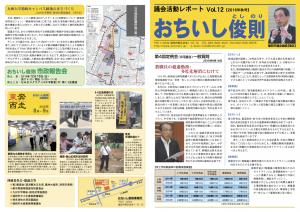 ochiishi_katsudo_report_vol12_1